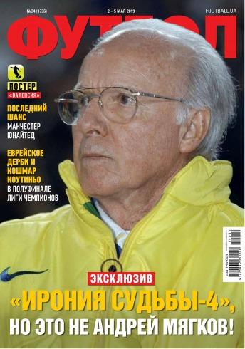 Футбол №34 05/2019