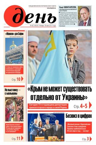 День. На русском языке №82 05/2017