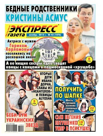 Экспресс-газета №42 10/2015