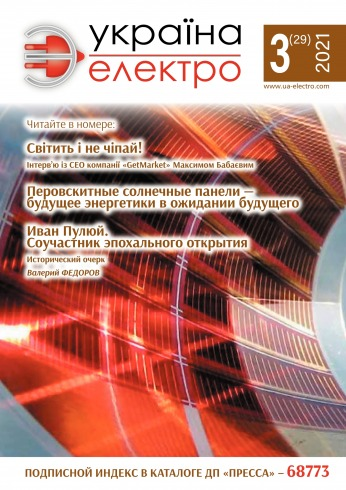 Украина Электро №3 08/2021