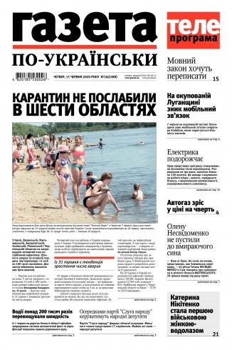 Газета по-українськи №24 06/2020