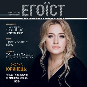 Егоїст №48 03/2018