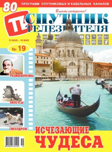 Спутник телезрителя №19 05/2019