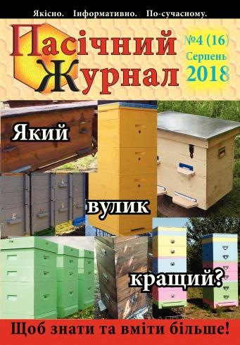 Пасічний журнал №4(16) 09/2018