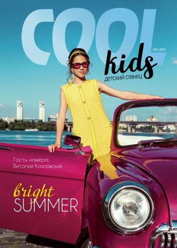 Cool kids №4 08/2019