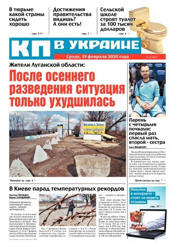 Комсомольская правда №24 02/2020