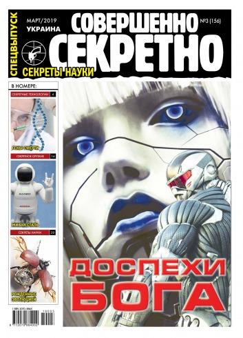 Совершенно секретно – Украина. Спецвыпуск №3 03/2019