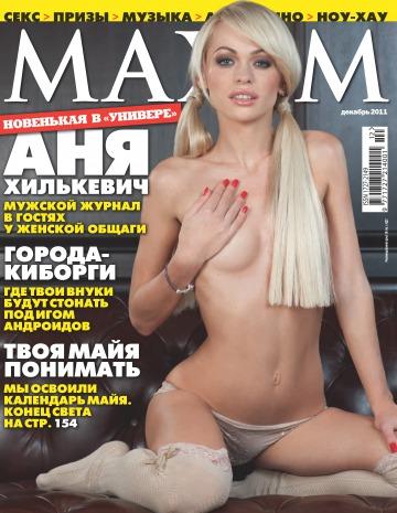 Maxim №12 12/2011