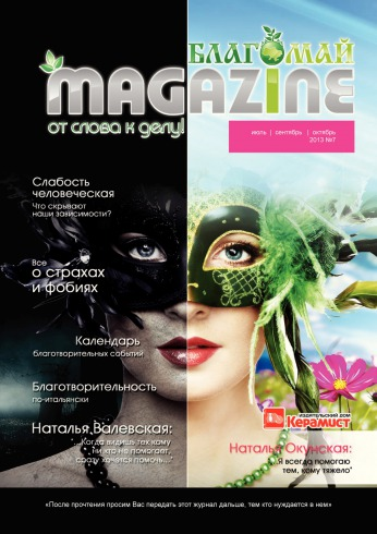 Благомай Magazine №7 07/2013