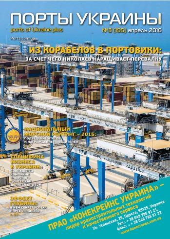 Порты Украины, Плюс №3 04/2016