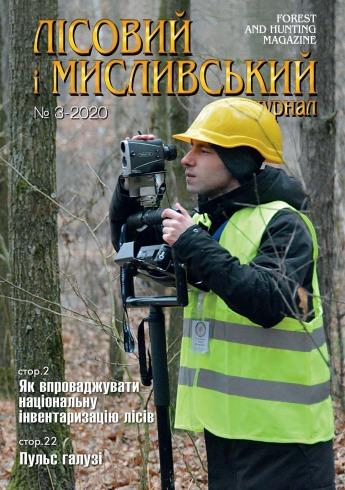 Лісовий і мисливський журнал №3 06/2020