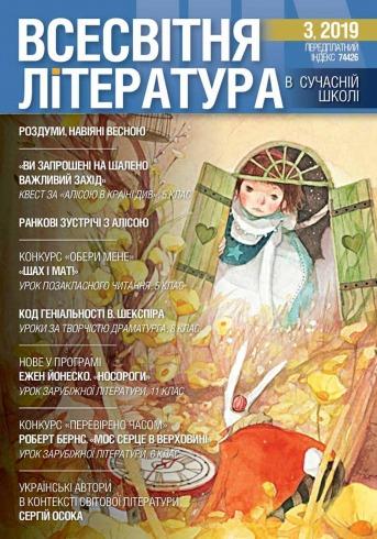Всесвітня література в сучасній школі №3 05/2019