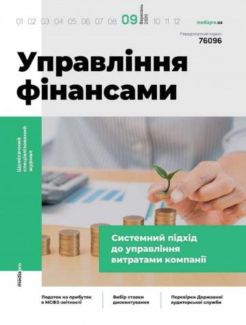 Управління фінансами №9 09/2020