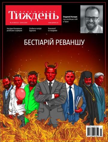 Український Тиждень №21 05/2020