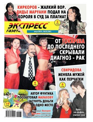 Экспресс-газета №33 08/2019