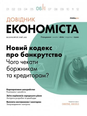 Довідник економіста №6 06/2019
