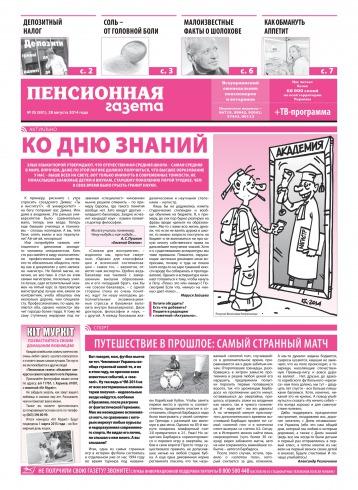 Пенсионная газета №35 08/2014