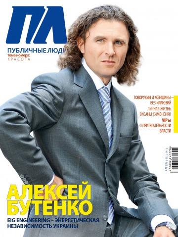 Публичные люди №4 04/2013
