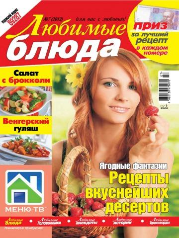 Любимые блюда №7 07/2012
