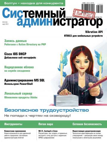 Системный администратор №3 03/2013