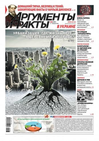 Аргументы и факты №7 02/2020