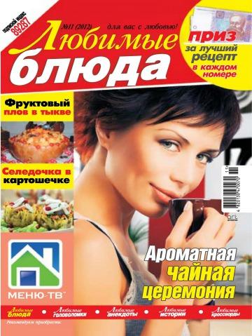 Любимые блюда №11 11/2012
