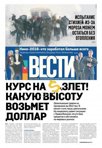Вести №1 01/2017