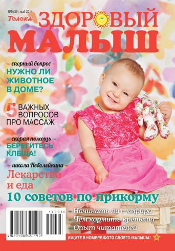Здоровый малыш №5 05/2014