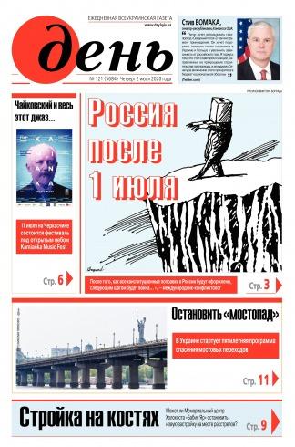 День. На русском языке №121 07/2020
