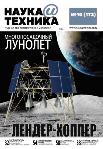 Наука и техника №10 10/2020