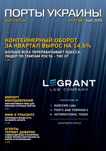 Порты Украины, Плюс №4 07/2019