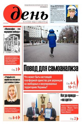 День. На русском языке №214 11/2019