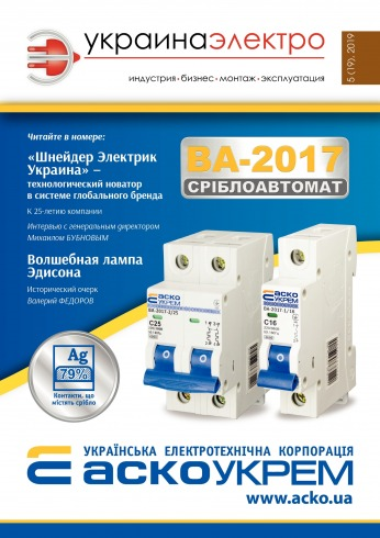 Украина Электро №5 11/2019