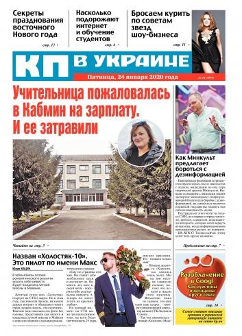 Комсомольская правда №10 01/2020