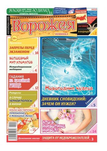 Ворожея №3 12/2014