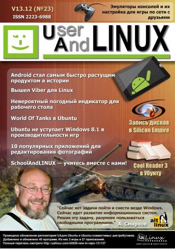 UserAndLINUX №23 12/2013