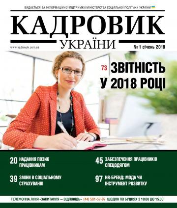 Кадровик України №1 01/2018