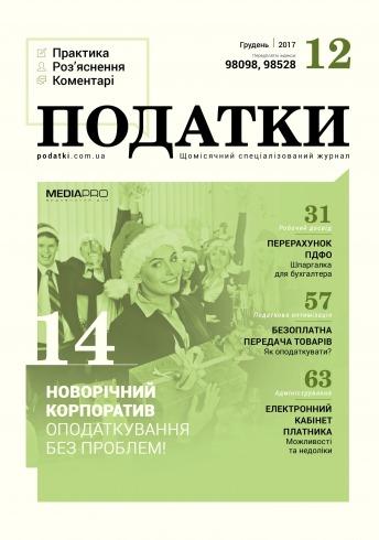 Податки. Практика, роз'яснення, коментарі №12 12/2017