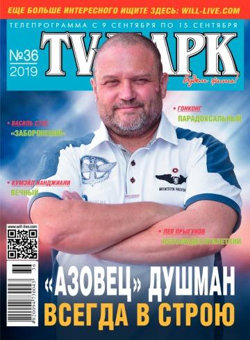 TV-Парк №36 09/2019