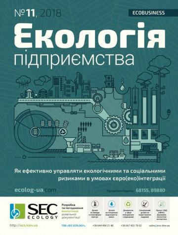 Екологія підприємства №11 11/2018