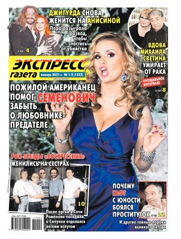Экспресс-газета №1-2 01/2021