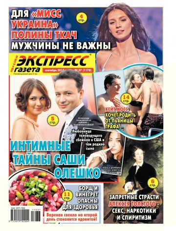 Экспресс-газета №37 09/2017
