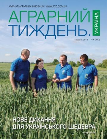Аграрний тиждень.Україна №6 06/2018