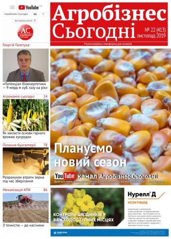 """газета """" Агробізнес Сьогодні"""" №22 11/2019"""