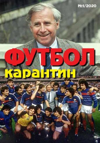 Футбол №1 - карантин 03/2020