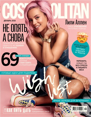 Cosmopolitan в Украине №12 11/2018