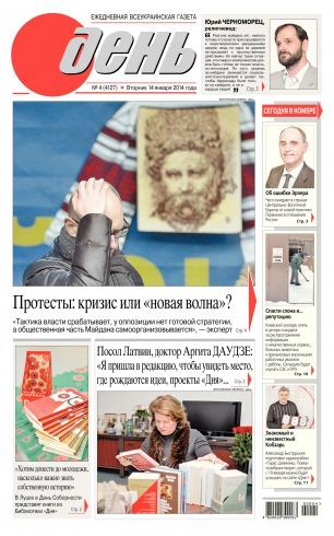 День. На русском языке №4 01/2014