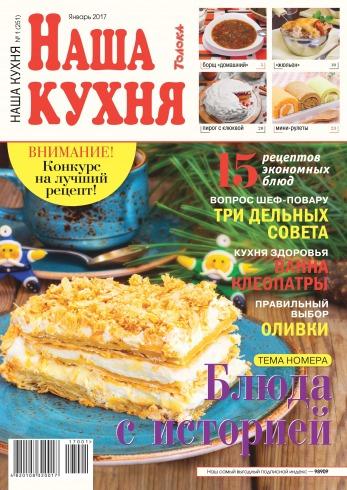 Наша кухня №1 01/2017