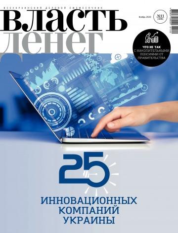 Власть денег №11 11/2020