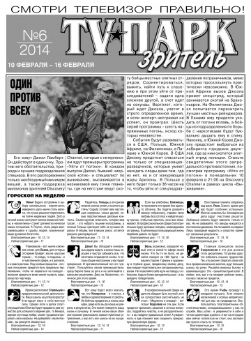 TV-Парк. Зритель №6 02/2014